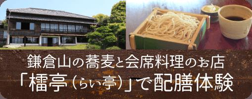 鎌倉山の蕎麦と会席料理のお店「らい亭」で配膳体験