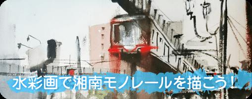 水彩画で湘南モノレールを描こう!