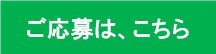 http://www.shonan-monorail.co.jp/form/shonanbowl/
