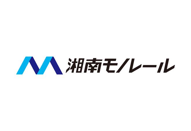 ~2月17日(日)湘南の宝石フィナーレ開催!