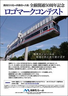 https://www.shonan-monorail.co.jp/news/upload/0921879c5c3e99ef913e5f5b34959b9ce8522505.jpg