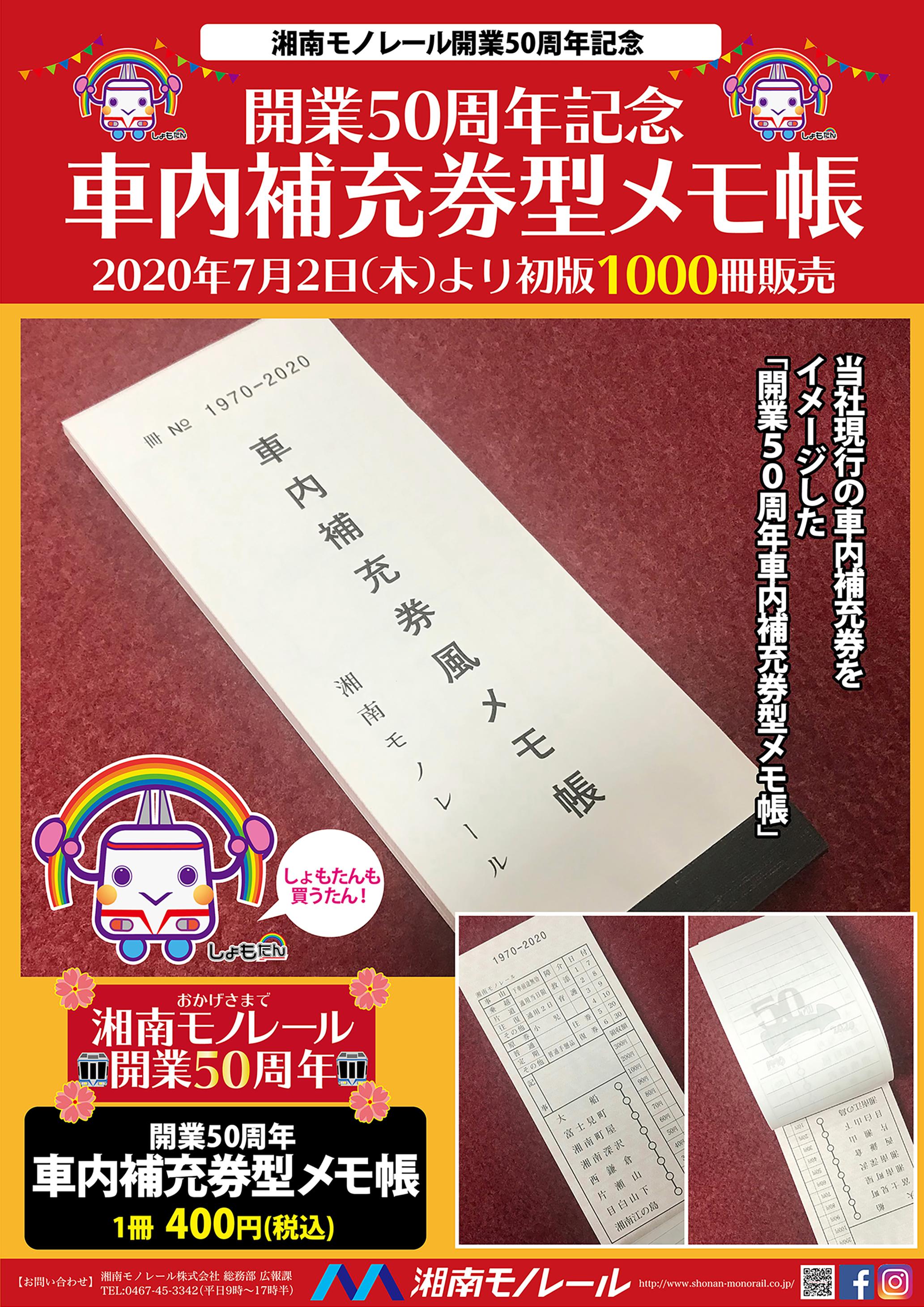 https://www.shonan-monorail.co.jp/news/upload/0a1fd4b6fe355be434945bb8448f0a6bb00f40ce.jpg