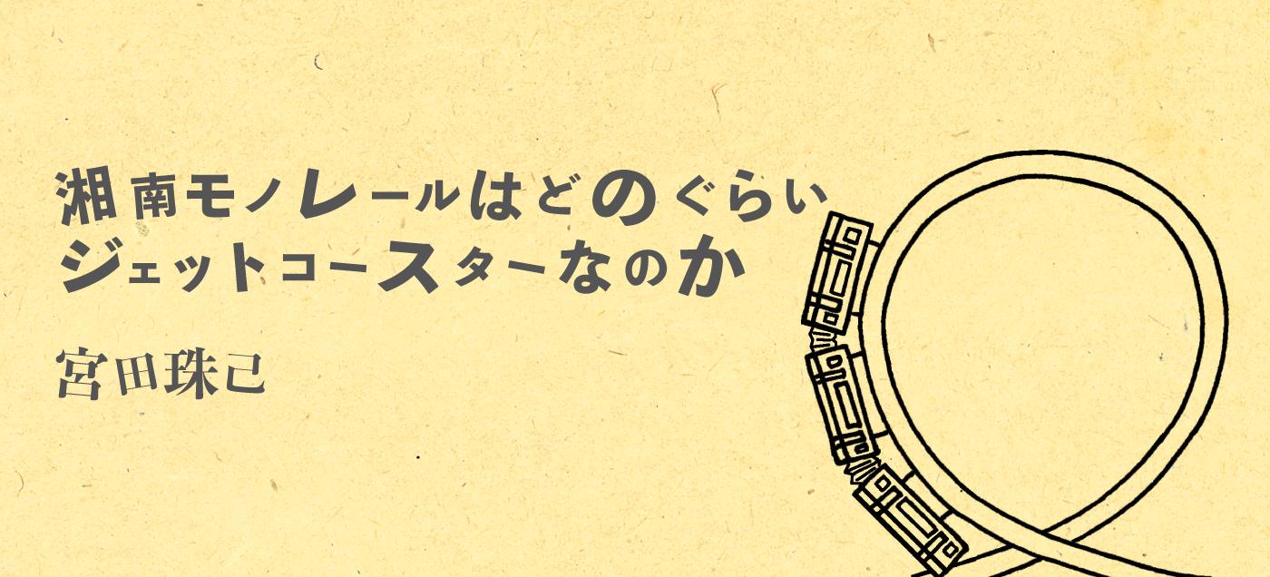 湘南モノレールはどのぐらいジェットコースターなのか 宮田珠己