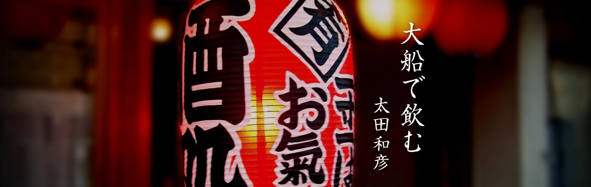 大船で飲む 太田和彦