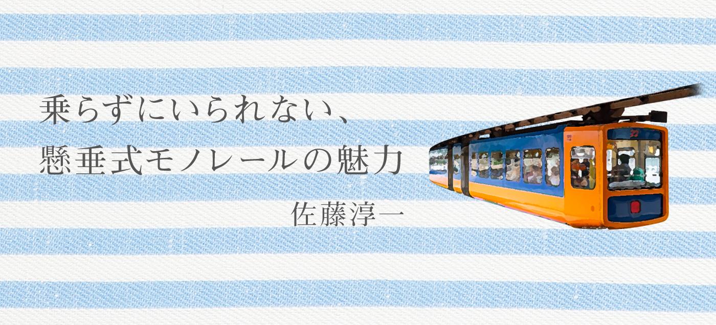 乗らずにいられない、懸垂式モノレールの魅力 佐藤淳一