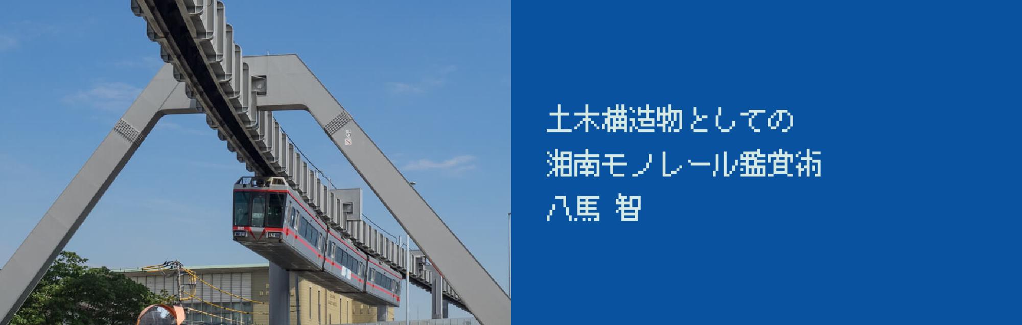 土木構造物としての湘南モノレール鑑賞術 八馬智
