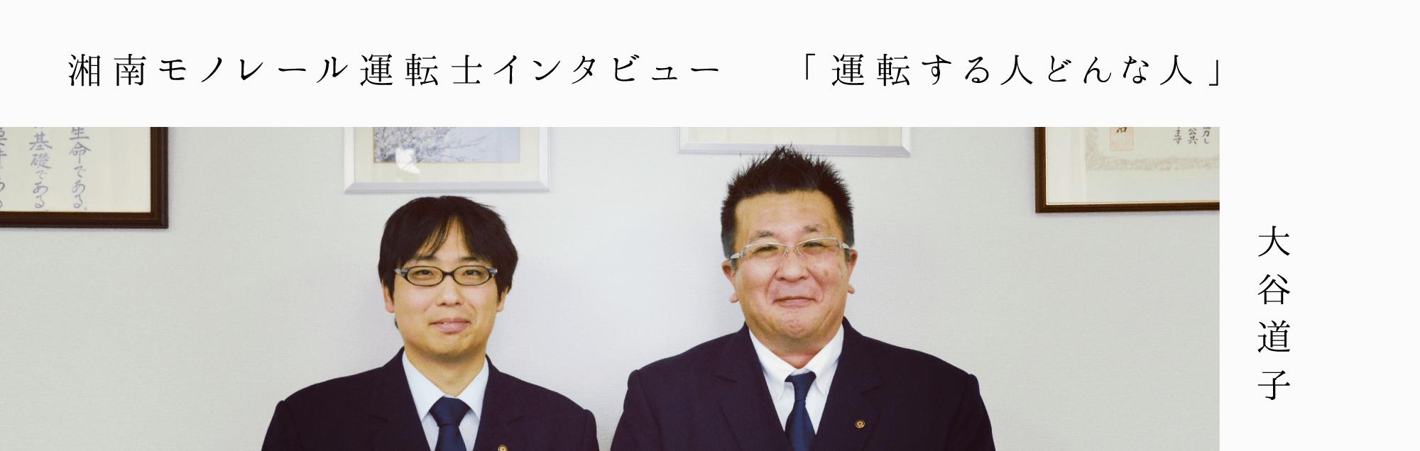 湘南モノレール運転士インタビュー 「運転する人どんな人」 大谷道子