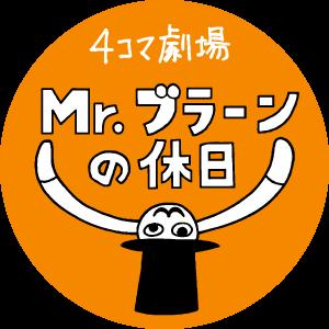 4コマ劇場 Mr.ブラーンの休日(宮田珠己)ポートレート