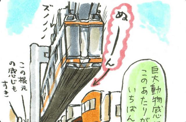 ほじくり湘南モノレール(3)