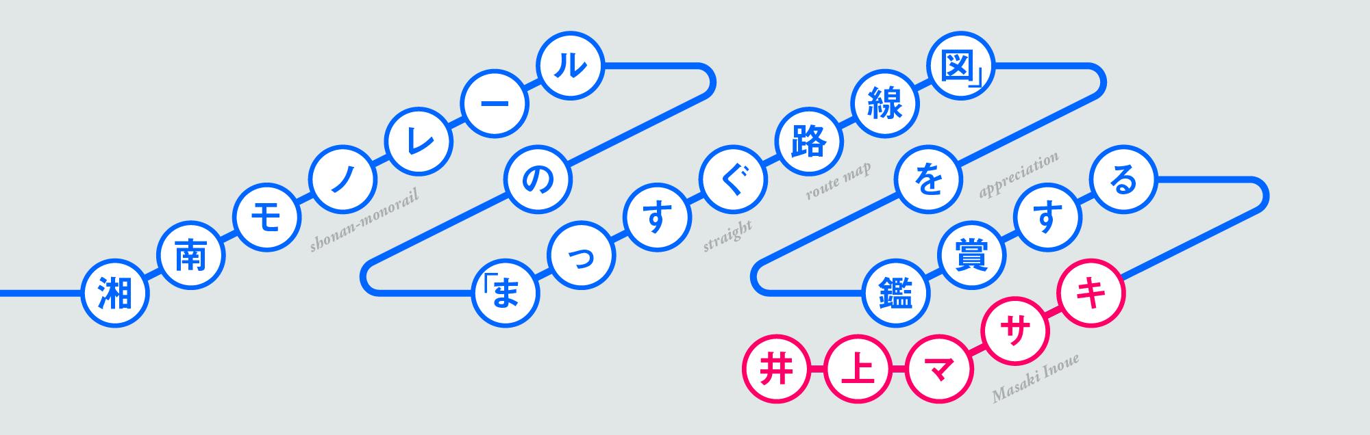 湘南モノレールの「まっすぐ路線図」を鑑賞する 井上マサキ