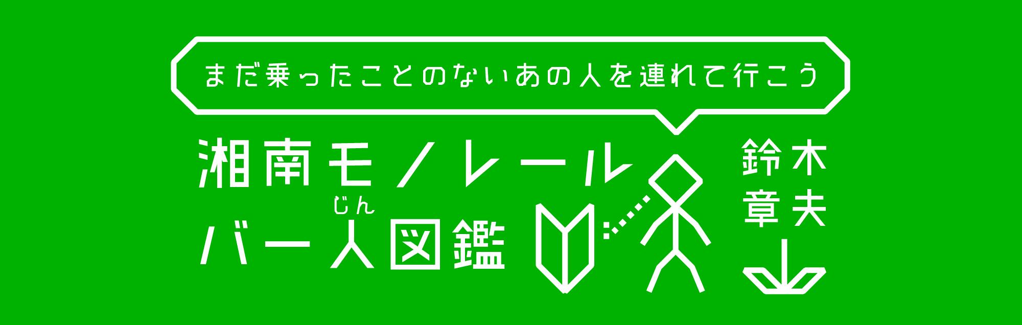 湘南モノレールバー人図鑑 鈴木章夫