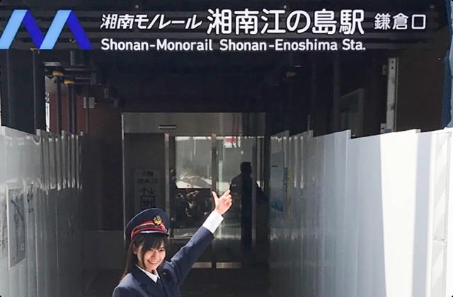 湘南江の島駅舎リニューアル