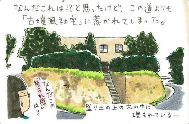 ほじくり湘南モノレール(7)
