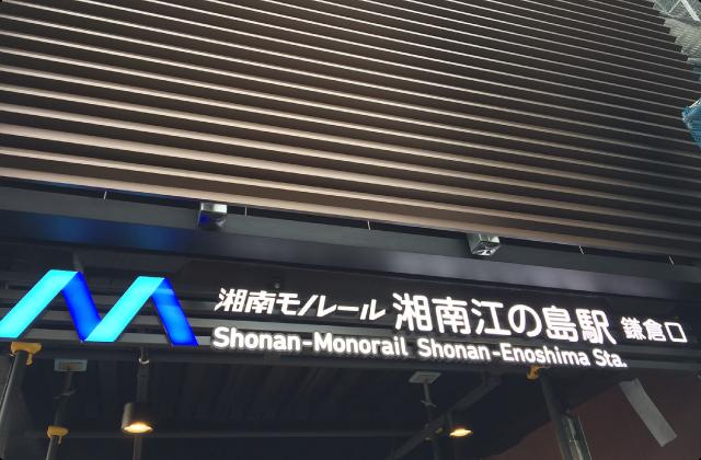 新しくなった湘南江の島駅