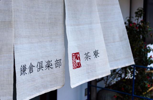 西鎌倉カフェ散歩(前編)