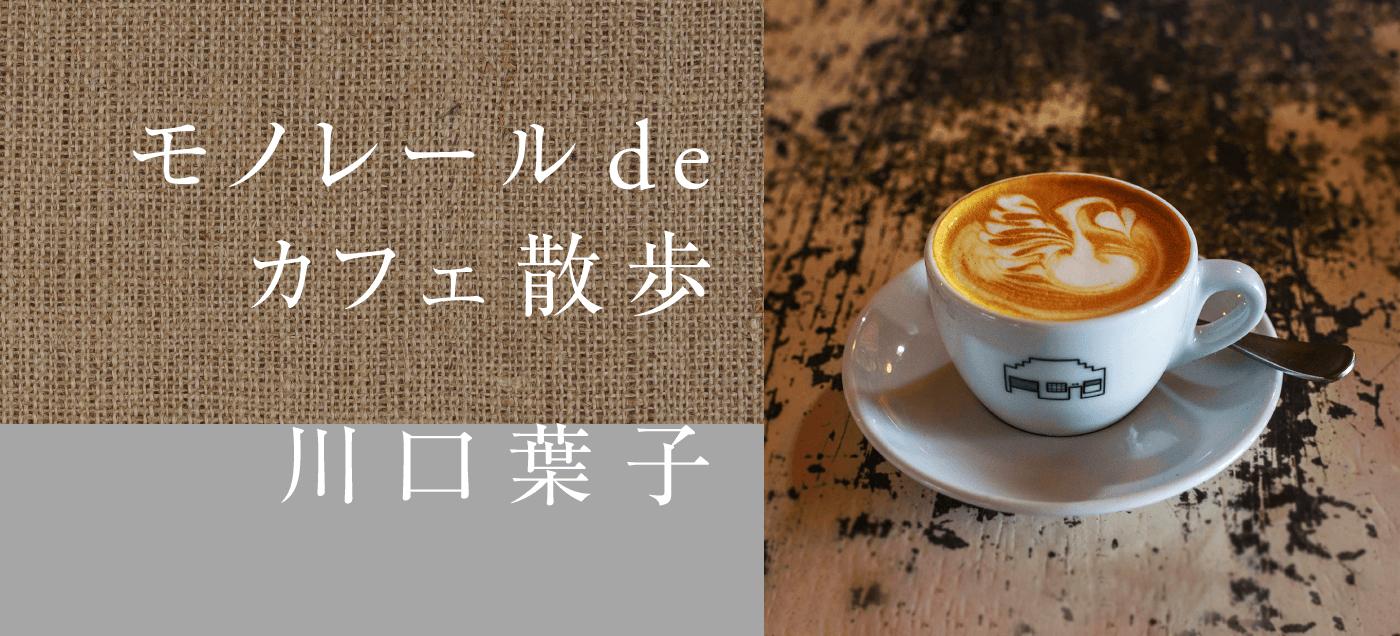 モノレールdeカフェ散歩 川口葉子