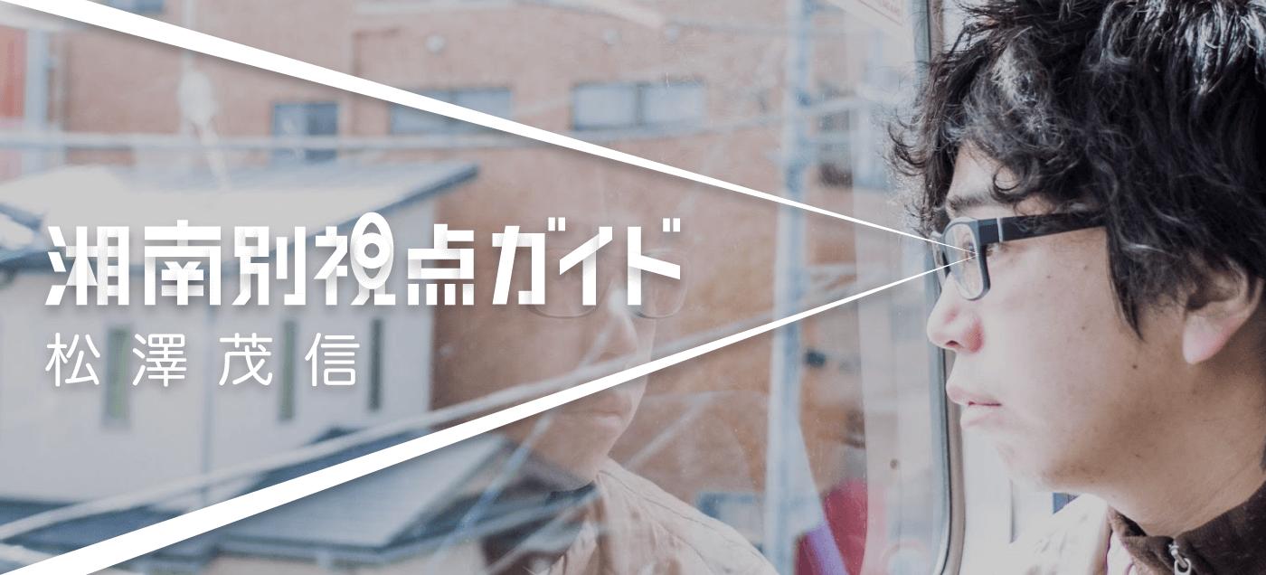 湘南別視点ガイド 松澤茂信