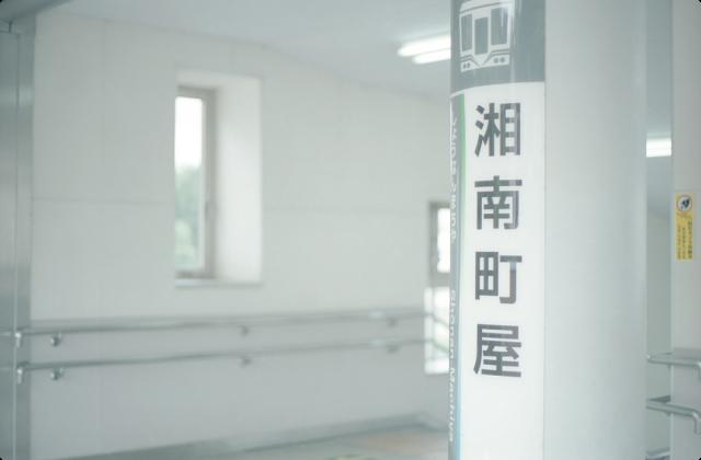 湘南町屋駅から鎌倉中央公園へ