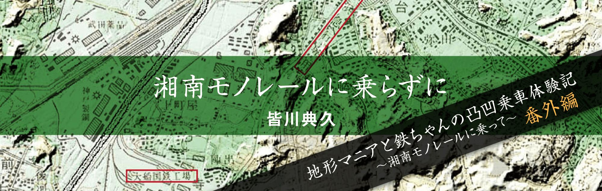 湘南モノレールに乗らずに 皆川典久(続編)