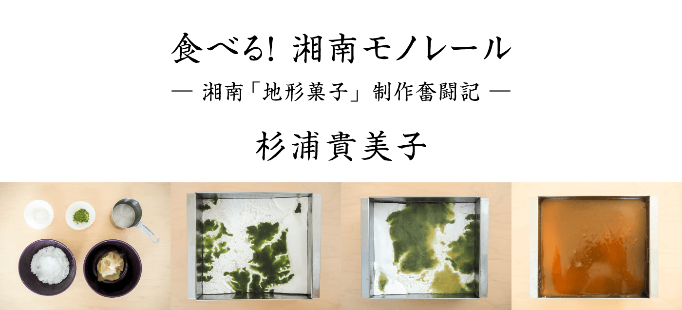 食べる!湘南モノレール -湘南「地形菓子」制作奮闘記- 杉浦貴美子