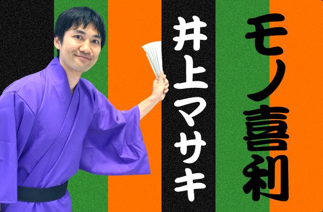 モノ喜利(1)