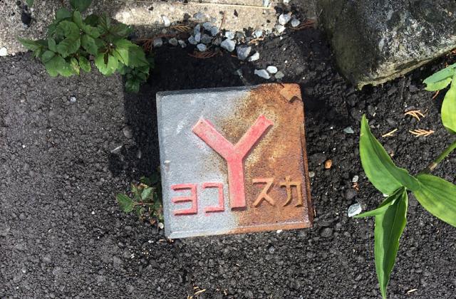 ここは横須賀 横須賀水道みち-前編