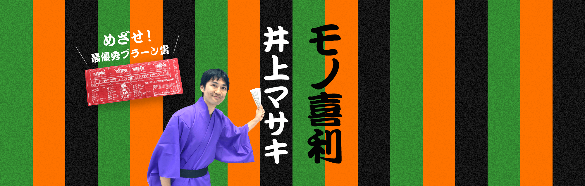 モノ喜利 モノ喜利(井上マサキ)