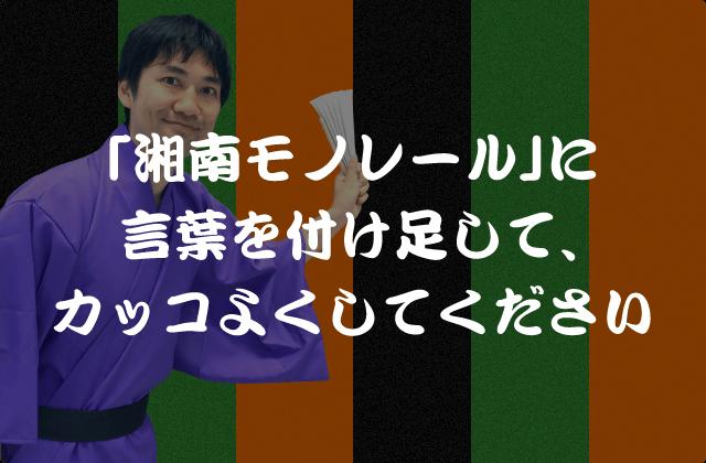 モノ喜利(2)