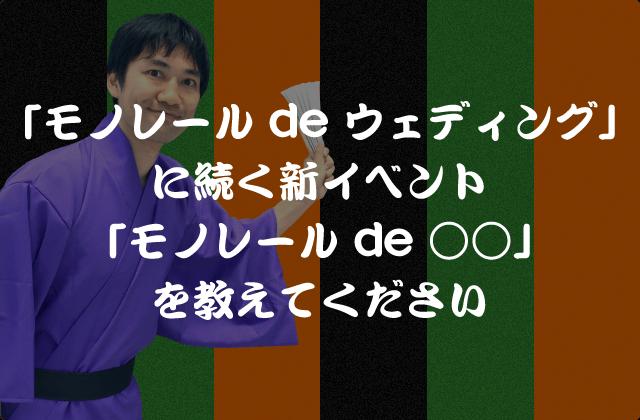 モノ喜利(3)
