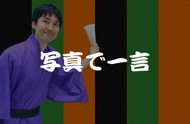 モノ喜利(5)