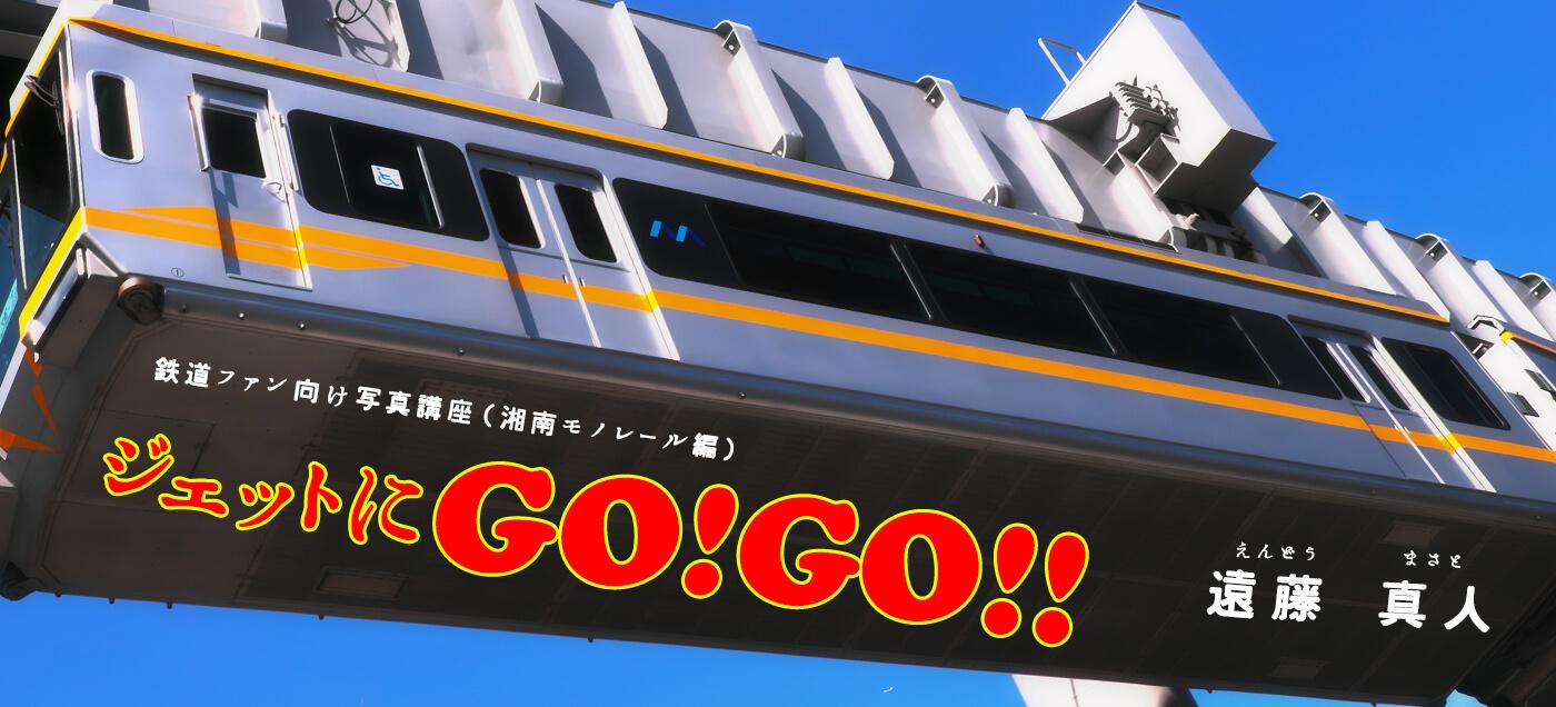 ジェットにGO!GO!! 遠藤真人
