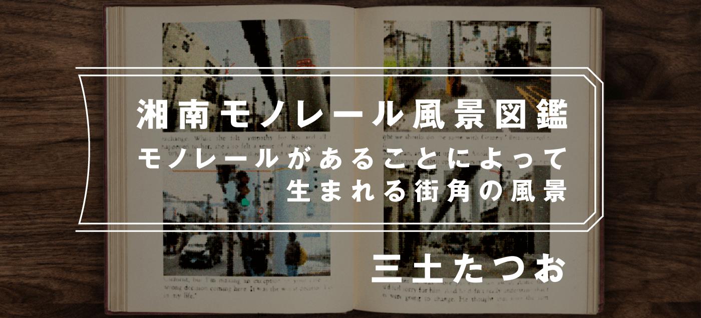 湘南モノレール風景図鑑 三土たつお(続編)
