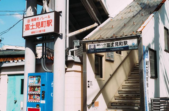 新旧の駅名標が見られる富士見町駅