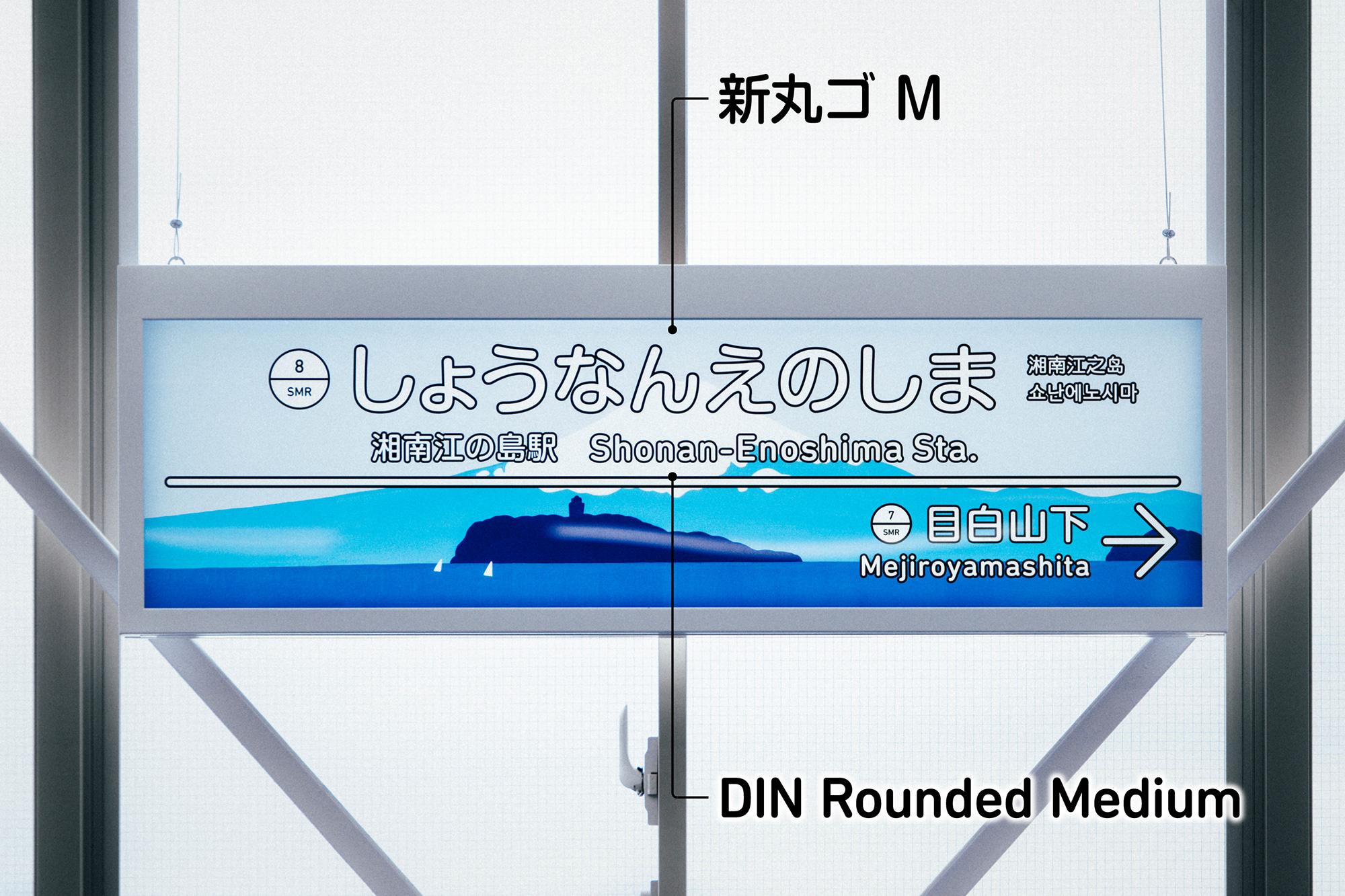 湘南江の島駅に新しい駅名標が登場