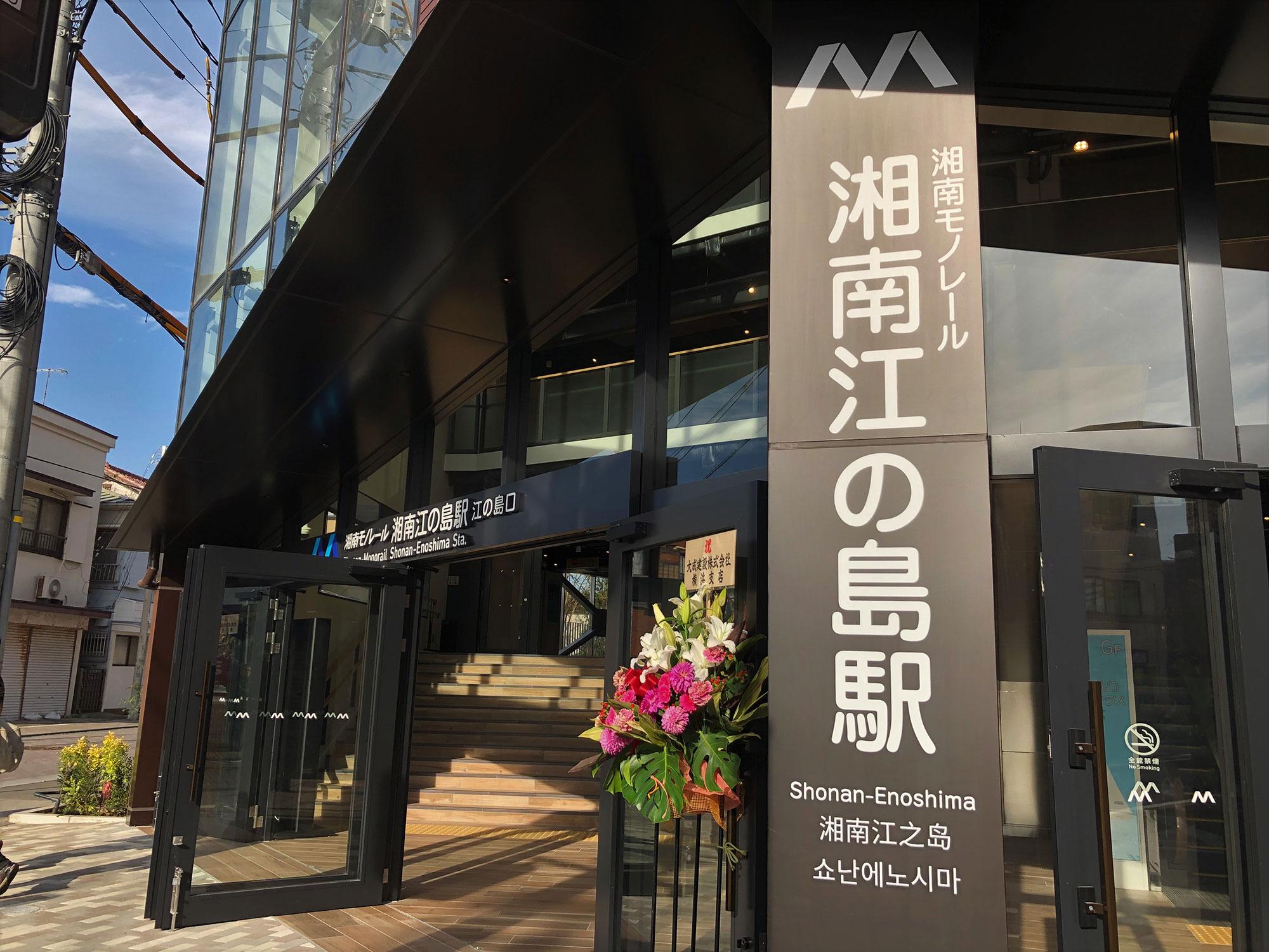 湘南江の島駅 全館オープン
