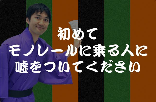 モノ喜利(17)