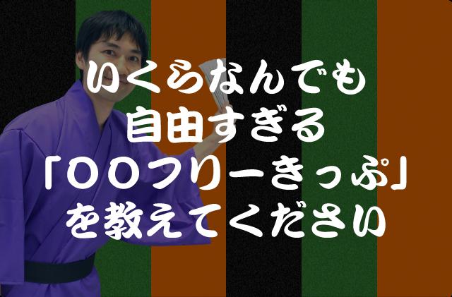 モノ喜利(19)