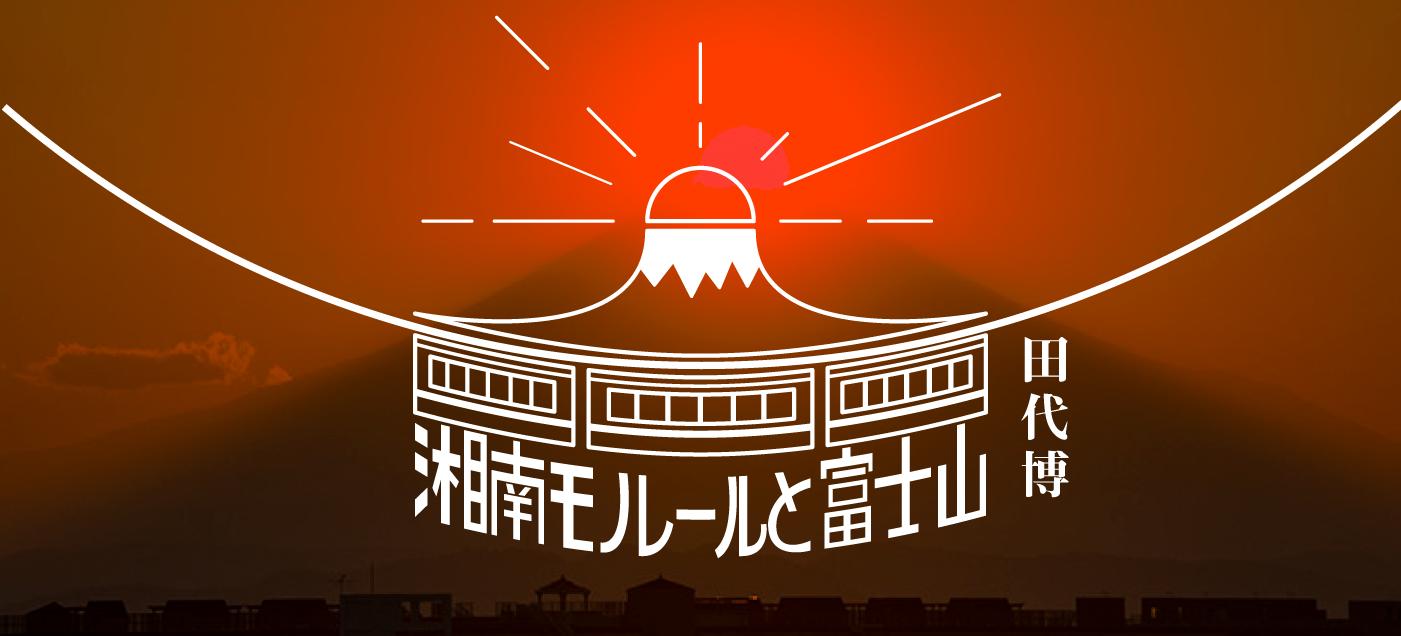 湘南モノレールと富士山 田代博