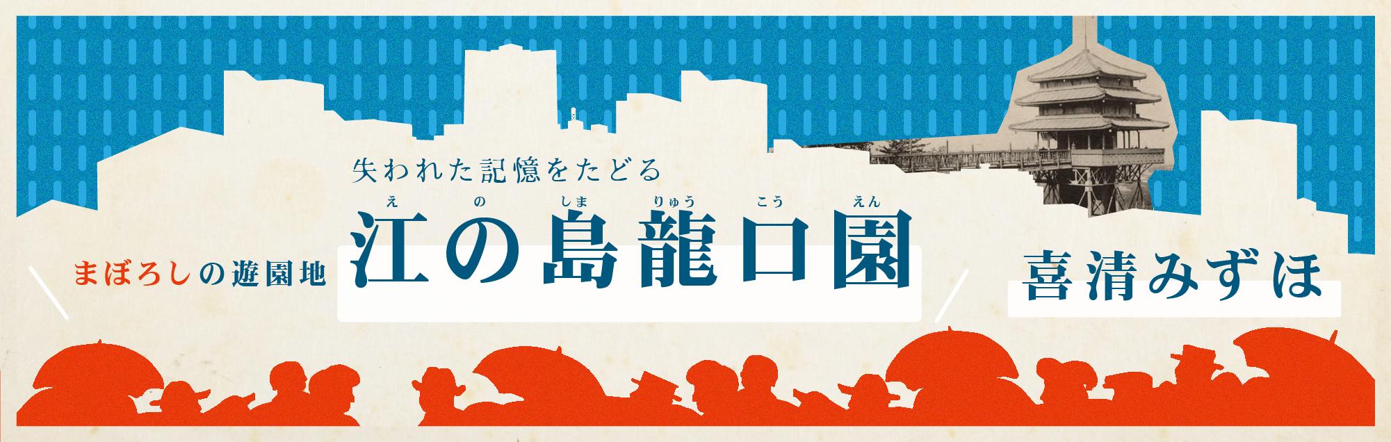 失われた 記憶をたどる まぼろしの遊園地「江の島龍口園(えのしまりゅうこうえん)」 喜清みずほ