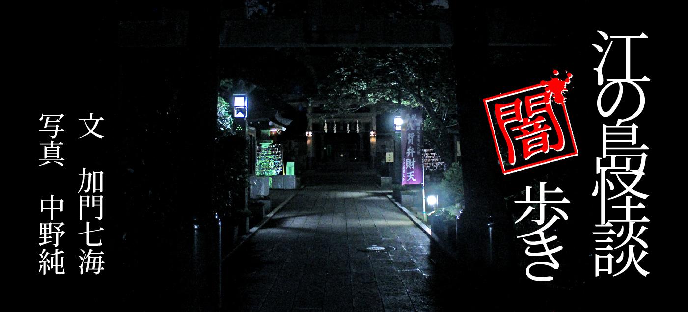 江の島怪談闇歩き 中野純