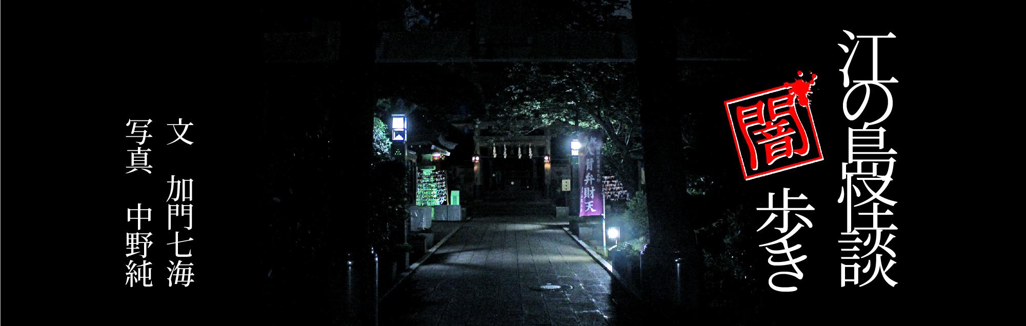 江の島怪談闇歩き 加門七海