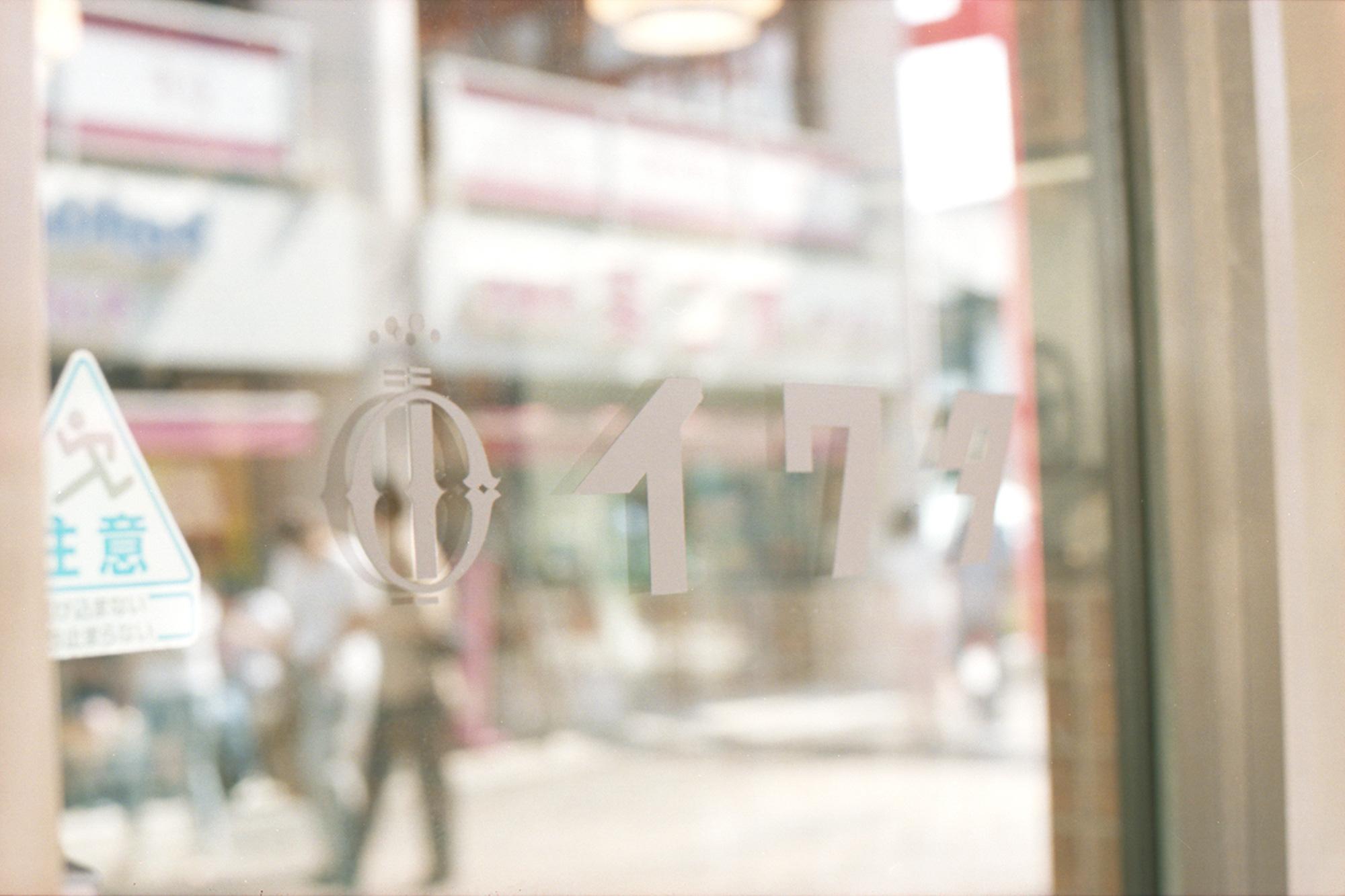 イワタコーヒー店とお散歩