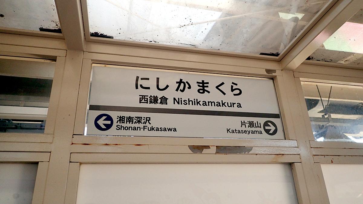 「西鎌倉」編 その② ―本当の西鎌倉・初沢、赤羽根―