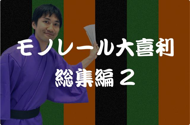 モノレール大喜利総集編2
