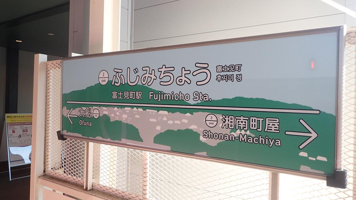 「富士見町」編 ―調べるほどに深まるなぞ―