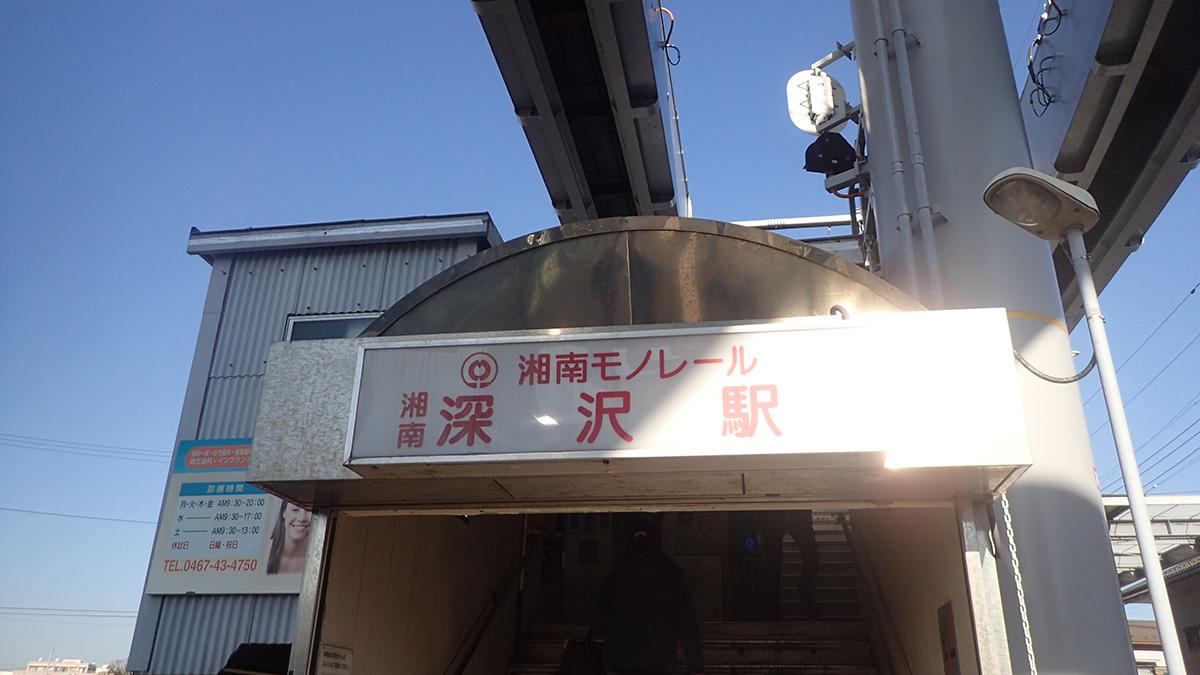 「湘南町屋・湘南深沢」編