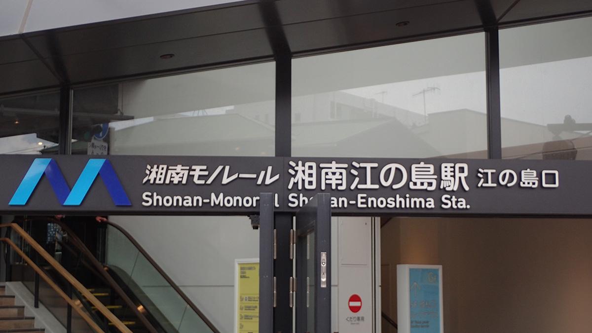 「湘南江の島駅」編 -江の島はなぜ「江」なのか-