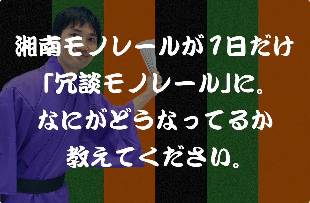 モノ喜利(42)