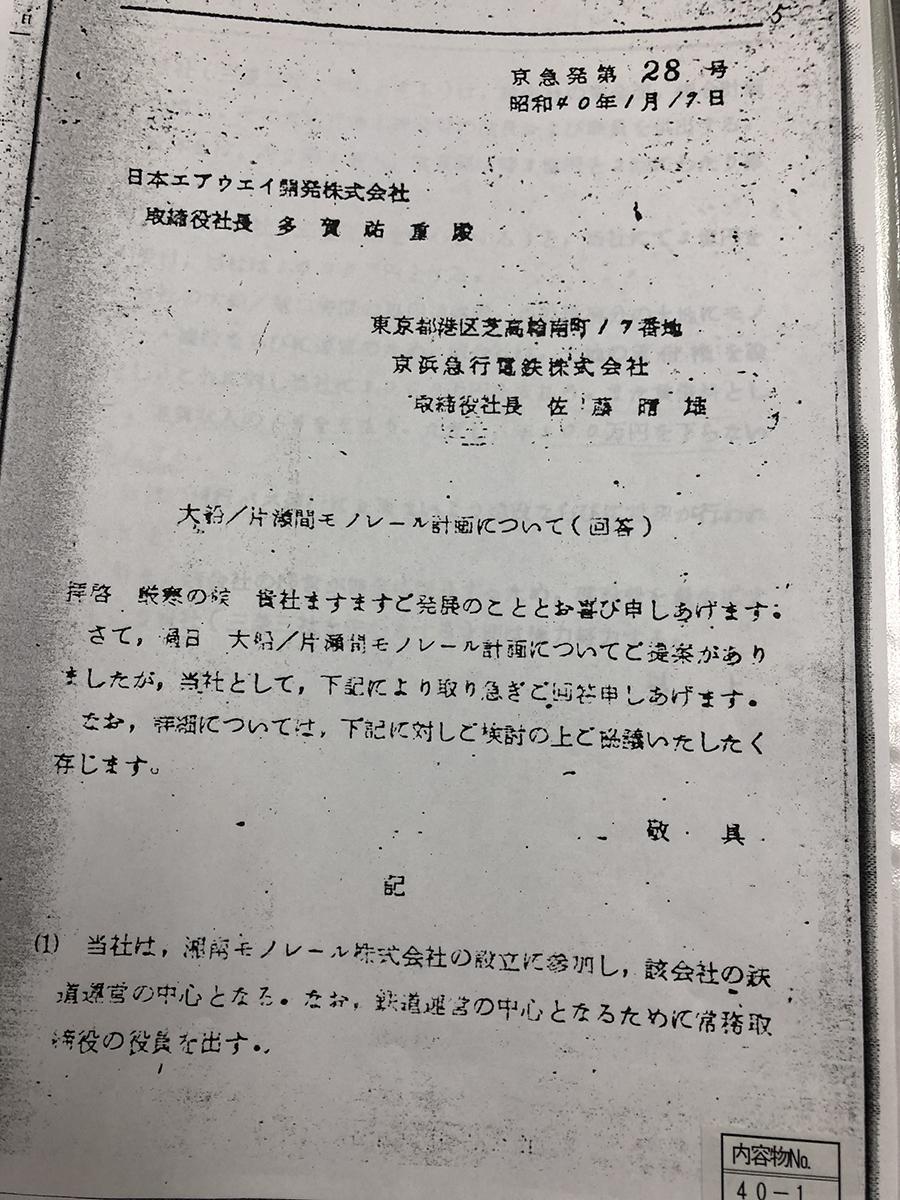 #09 京急電鉄の経営参加がモノレール計画の絶対条件に
