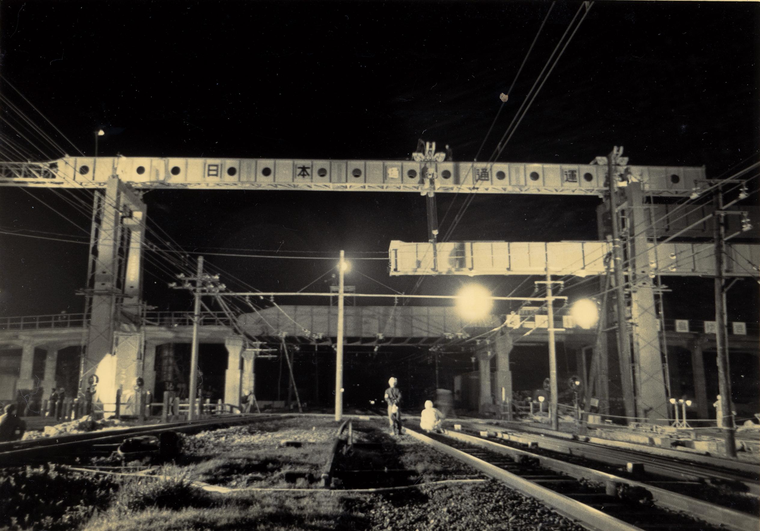 #24 緊張を強いられた横須賀線横断工事